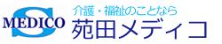 苑田メディコ株式会社WEBサイト